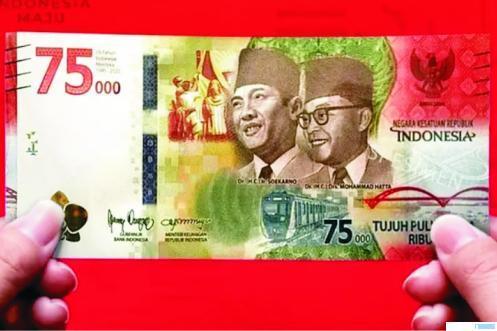Uang pecahan kertas Rp75.000, bagian depan. LIPUTAN6.COM