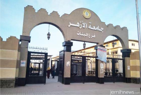 Gerbang Kampus Universitas Al-Azhar, Kairo, Mesir. NET